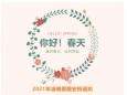 四川省第三人民医院清明假期门诊工作安排